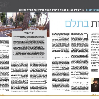 """עיתון משפחה / מגזין ירושלים / פסח תשע""""ו"""
