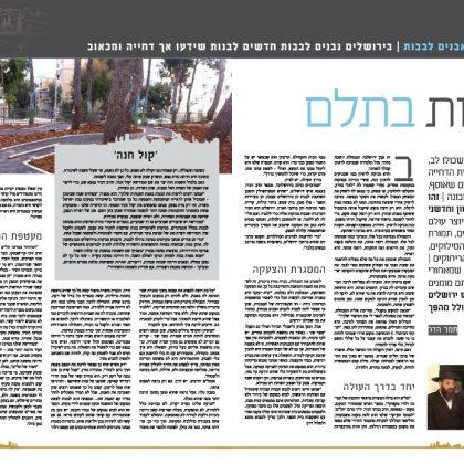 Mishpacha / Jerusalem Magazine / Pesach 2016